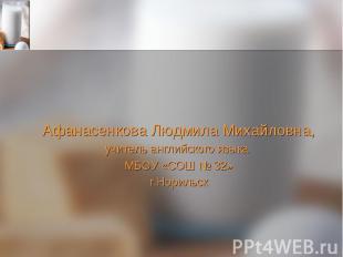 Афанасенкова Людмила Михайловна, Афанасенкова Людмила Михайловна, учитель англий