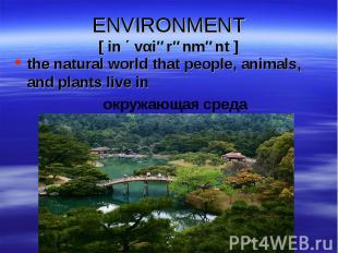 the natural world that people, animals, and plants live in the natural world tha