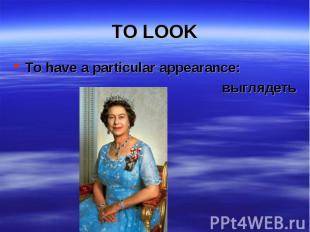 To have a particular appearance: To have a particular appearance: выглядеть