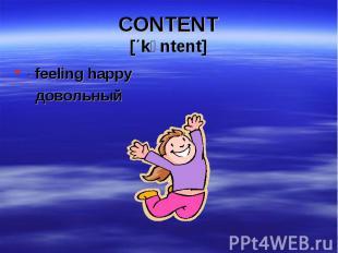 - feeling happy - feeling happy довольный