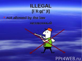 not allowed by the law not allowed by the law незаконный
