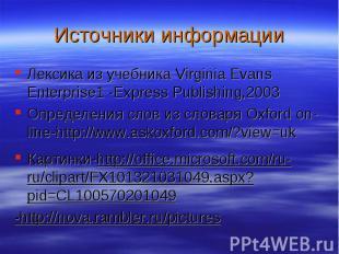 Лексика из учебника Virginia Evans Enterprise1 -Express Publishing,2003 Лексика