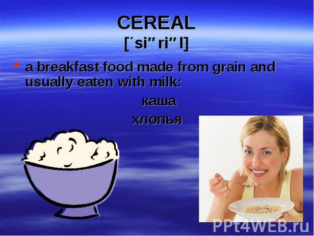 a breakfast food made from grain and usually eaten with milk: a breakfast food made from grain and usually eaten with milk: каша хлопья
