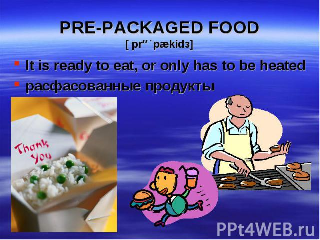 It is ready to eat, or only has to be heated It is ready to eat, or only has to be heated расфасованные продукты