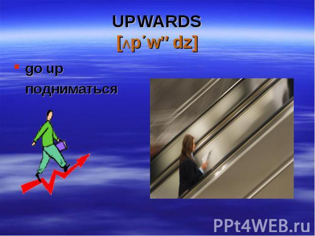 go up go up подниматься