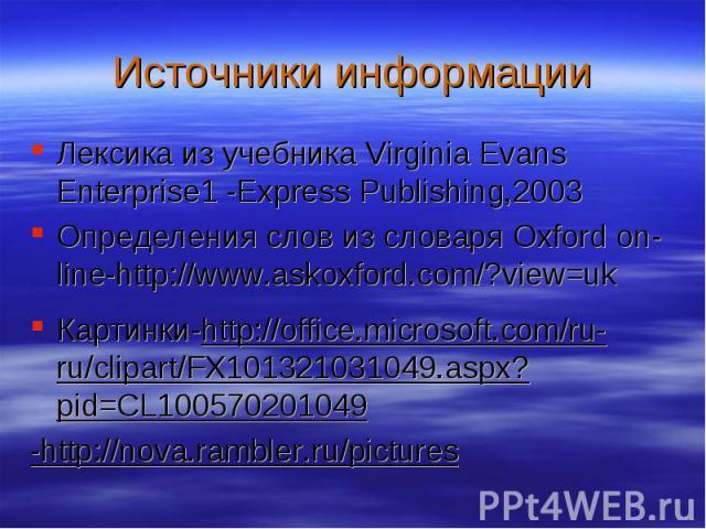 Лексика из учебника Virginia Evans Enterprise1 -Express Publishing,2003 Лексика из учебника Virginia Evans Enterprise1 -Express Publishing,2003 Определения слов из словаря Oxford on-line-http://www.askoxford.com/?view=uk