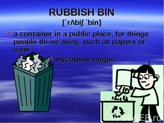 a container in a public place, for things people throw away, such as papers or cans a container in a public place, for things people throw away, such as papers or cans мусорное ведро