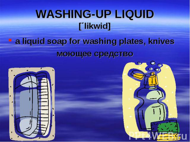 a liquid soap for washing plates, knives a liquid soap for washing plates, knives моющее средство