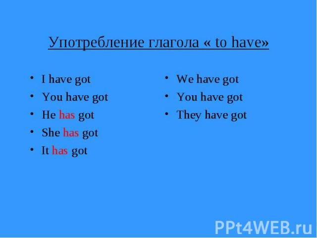 Употребление глагола « to have» I have got You have got He has got She has got It has got