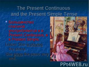 The Present Continuous and the Present Simple Tense Большинство глаголов употреб
