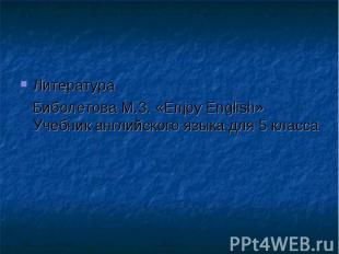 Литература Биболетова М.З. «Enjoy English» Учебник английского языка для 5 класс