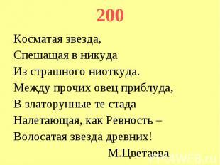 200 Косматая звезда, Спешащая в никуда Из страшного ниоткуда. Между прочих овец