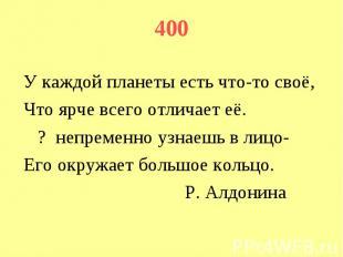 400 У каждой планеты есть что-то своё, Что ярче всего отличает её. ? непременно