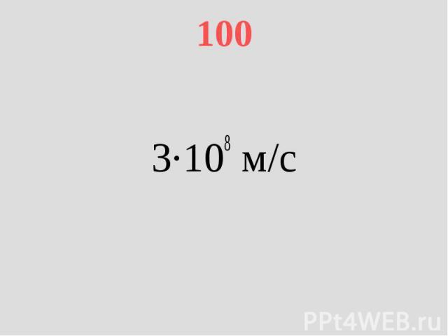 100 3·108 м/с