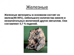 Железные Железные метеориты в основном состоят из железа(90-95%), небольшого кол