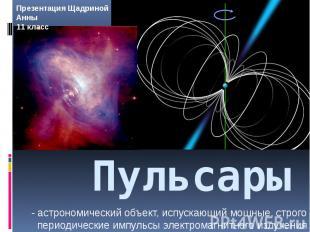 Пульсары