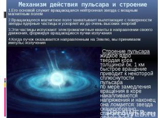 Механизм действия пульсара и строение Его основой служит вращающаяся нейтронная