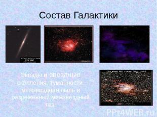 Состав Галактики