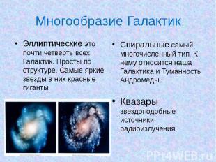 Эллиптические это почти четверть всех Галактик. Просты по структуре. Самые яркие