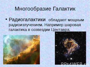 Многообразие Галактик Радиогалактики обладают мощным радиоизлучением. Например ш
