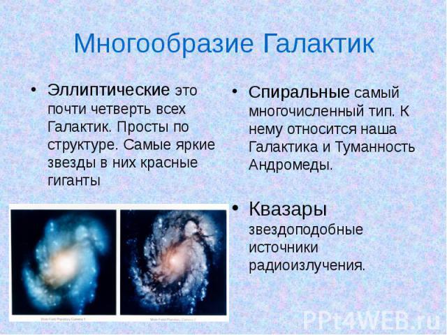 Эллиптические это почти четверть всех Галактик. Просты по структуре. Самые яркие звезды в них красные гиганты Эллиптические это почти четверть всех Галактик. Просты по структуре. Самые яркие звезды в них красные гиганты