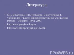 Литература: М.З. Биболетова, Н.Н. Трубанева «Enjoy English-4» учебник для 7 клас