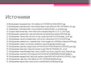 16.Изображение Академии http://s61.radikal.ru/i174/0905/9a/c94cb1885827.jpg 16.И