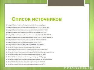 Список источников 1. Noting Hill Carnival http://www.holidaym.ru/mel/england/img
