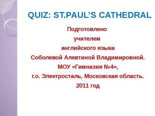 QUIZ: ST.PAUL'S CATHEDRAL Подготовлено учителем английского языка Соболевой Алев