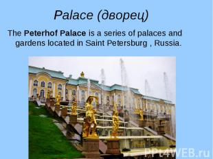 The Peterhof Palace is a series of palaces and gardens located in Saint Petersbu
