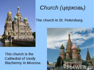 The church in St. Petersburg.