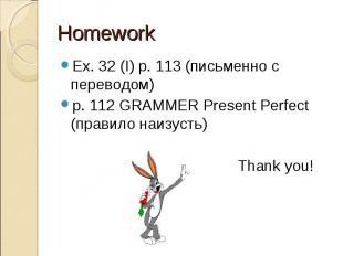 Ex. 32 (I) p. 113 (письменно с переводом) Ex. 32 (I) p. 113 (письменно с перевод