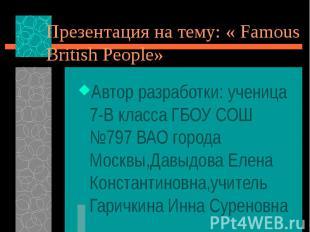 Автор разработки: ученица 7-В класса ГБОУ СОШ №797 ВАО города Москвы,Давыдова Ел