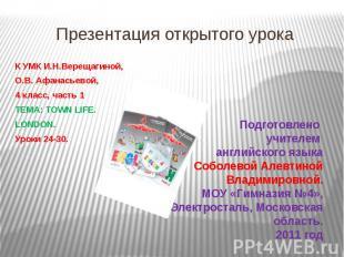 Презентация открытого урока К УМК И.Н.Верещагиной, О.В. Афанасьевой, 4 класс, ча