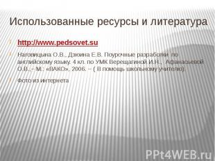 Использованные ресурсы и литература http://www.pedsovet.su Наговицына О.В., Дзюи