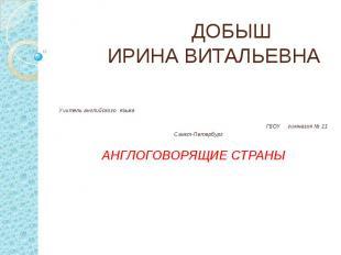 ДОБЫШ ИРИНА ВИТАЛЬЕВНА Учитель английского языка ГБОУ гимназия № 11 Санкт-Петерб