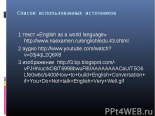 1 текст «English as a world language» http://www.naexamen.ru/english/edu.43.shtm