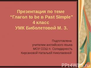 "Презентация по теме ""Глагол to be в Past Simple"" 4 класс УМК Биболетовой М. З. П"