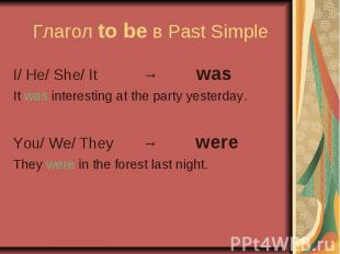 Глагол to be в Past Simple I/ He/ She/ It → was It was interesting at the party