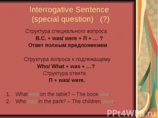 Interrogative Sentence (special question) (?) Структура специального вопроса В.С