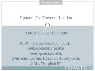 Проект:The Tower of London Автор:Саакян Валерия МОУ «Вейделевская» С