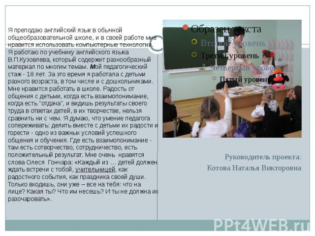 Руководитель проекта: Руководитель проекта: Котова Наталья Викторовна