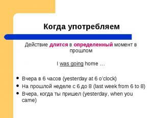 Вчера в 6 часов (yesterday at 6 o'clock) Вчера в 6 часов (yesterday at 6 o'clock
