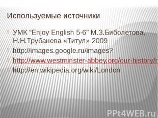 """Используемые источники УМК """"Enjoy English 5-6"""" М.З.Биболетова, Н.Н.Трубанева «Ти"""