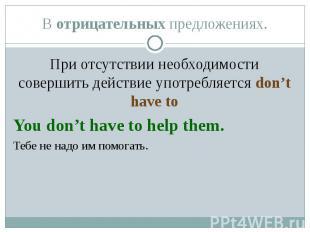 При отсутствии необходимости совершить действие употребляется don't have to При