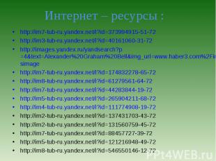 http://im7-tub-ru.yandex.net/i?id=373994915-51-72 http://im7-tub-ru.yandex.net/i