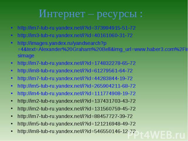 http://im7-tub-ru.yandex.net/i?id=373994915-51-72 http://im7-tub-ru.yandex.net/i?id=373994915-51-72 http://im3-tub-ru.yandex.net/i?id=40161060-31-72 http://images.yandex.ru/yandsearch?p=4&text=Alexander%20Graham%20Bell&img_url=www.haber3.com…