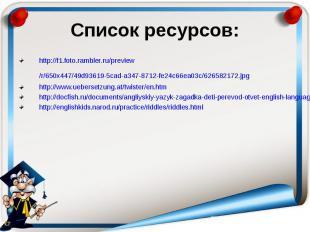 Список ресурсов: http://f1.foto.rambler.ru/preview/r/650x447/49d93619-5cad-a347-