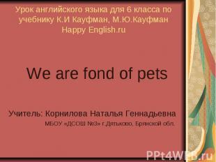 Урок английского языка для 6 класса по учебнику К.И Кауфман, М.Ю.Кауфман Happy E
