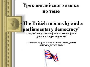 Урок английского языка по теме «The British monarchy and a parliamentary democra